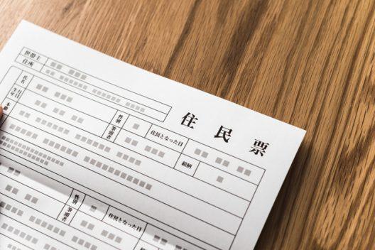宮古島に移住して一人暮らしをするなら住民票を移しましょう!