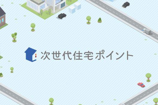住宅の新築や購入・リフォームをするなら次世代住宅ポイントの活用でお得に!